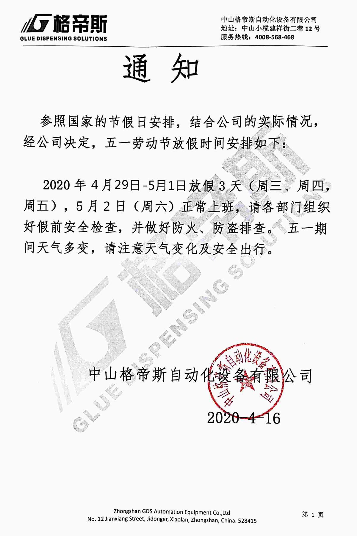 微信圖片_20200427082214.jpg